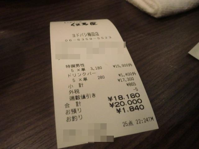 tokyo1209-15