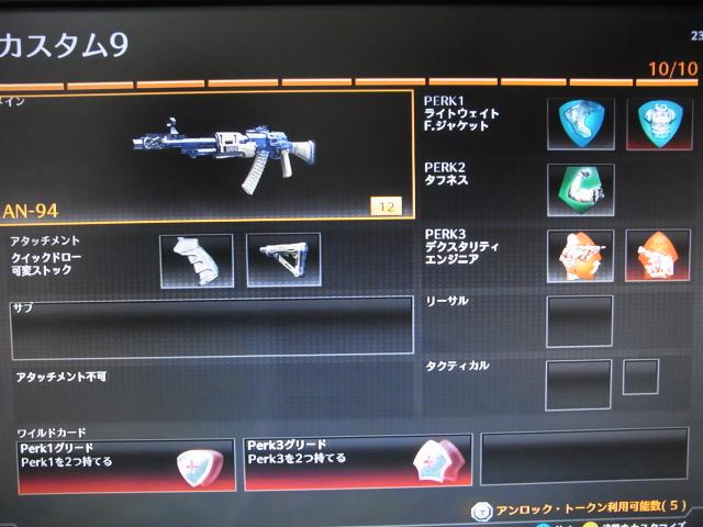 bo2-0121-02