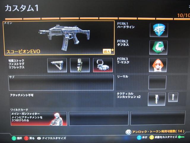 cod-bo2-0108-05