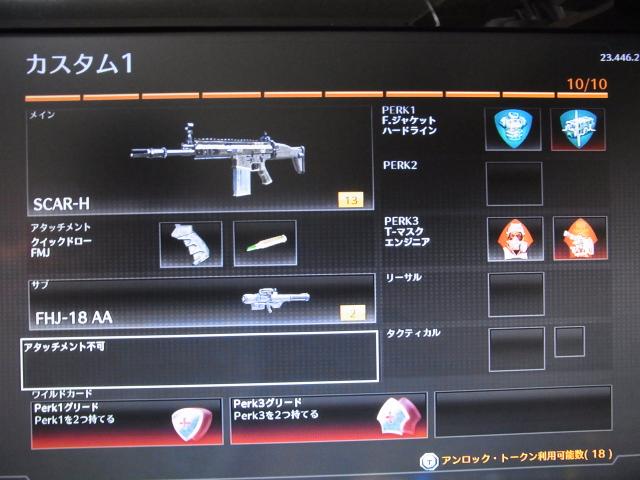 cod-bo2-0120-05