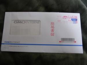 gmo-0123-01