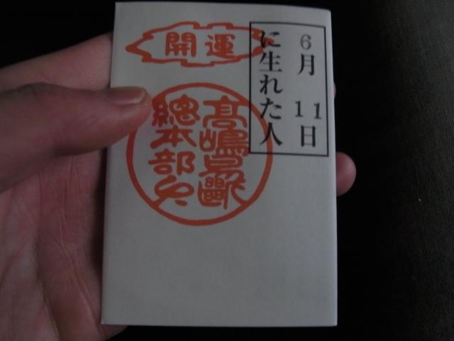 hatumoude-0104-19
