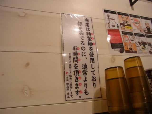monjirou-0128-09