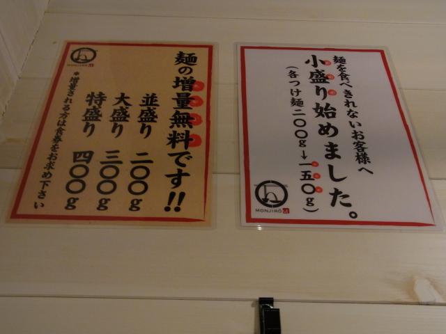 monjirou-0128-10