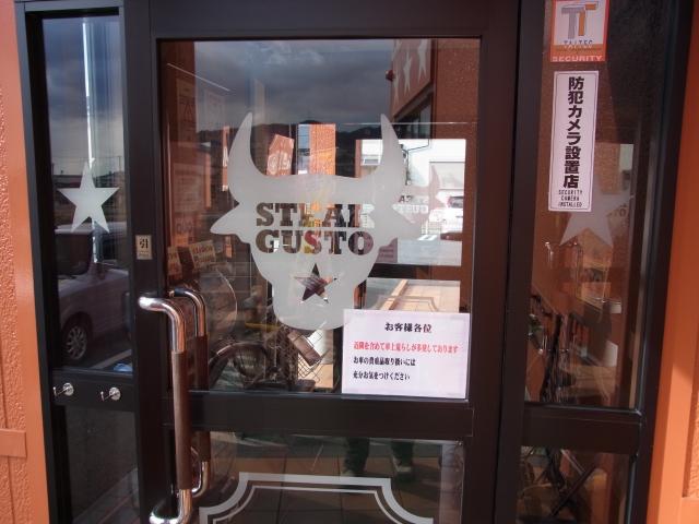 steakgusto-0129-02