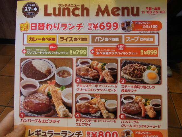 steakgusto-0129-05