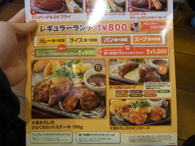 steakgusto-0129-06