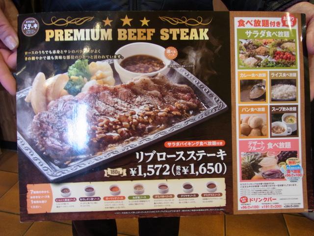 steakgusto-0129-07