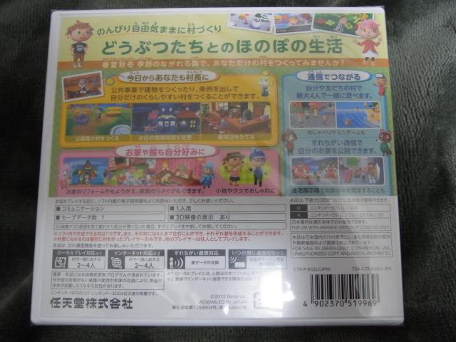 tobidasedoubutunomori-0120-02