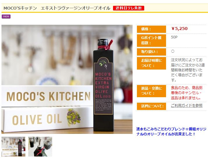 MOCO'Sキッチンのオリーブオイル(5,250円)をなぜか注文してしまった