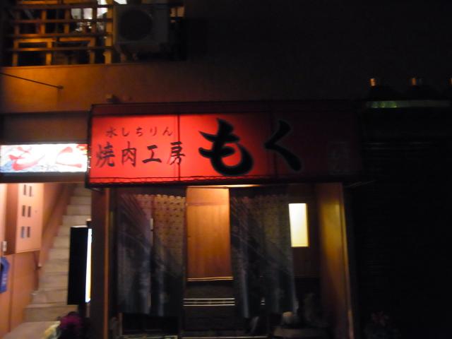 yakiniku-moku-0228-52