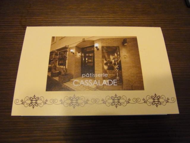 cassalade-0318-01