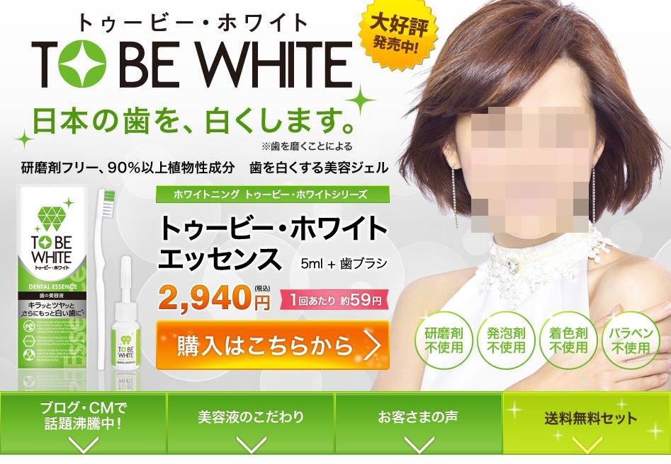 whitening-0319-07