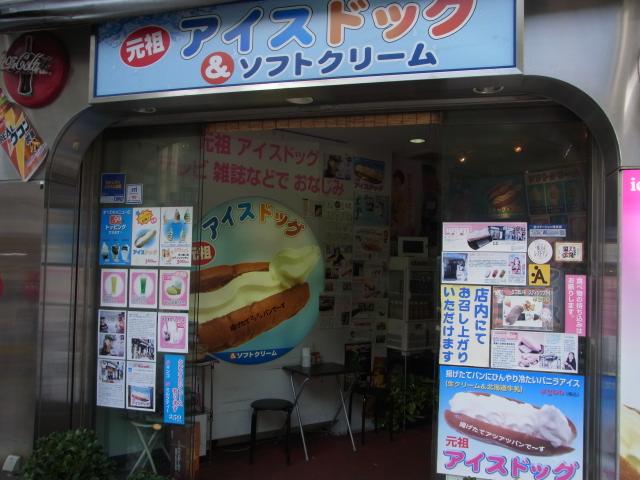 アメリカ村にある『アイスドッグ』をようやく食べた