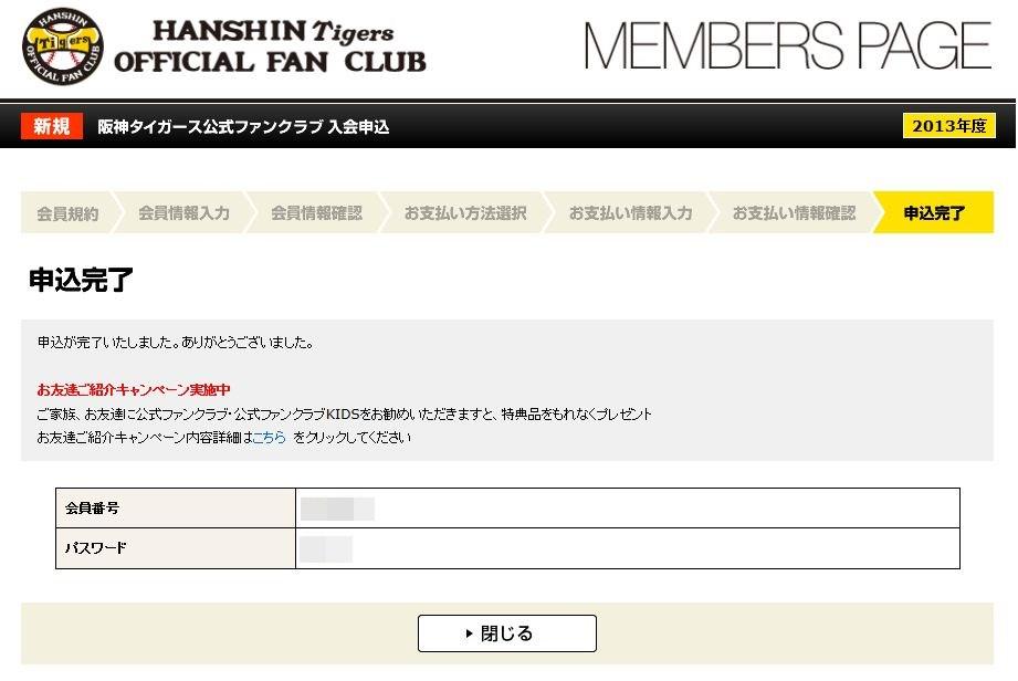 hanshin-130514-05