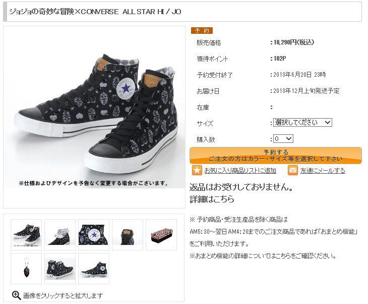 jojoconverse-130524-04