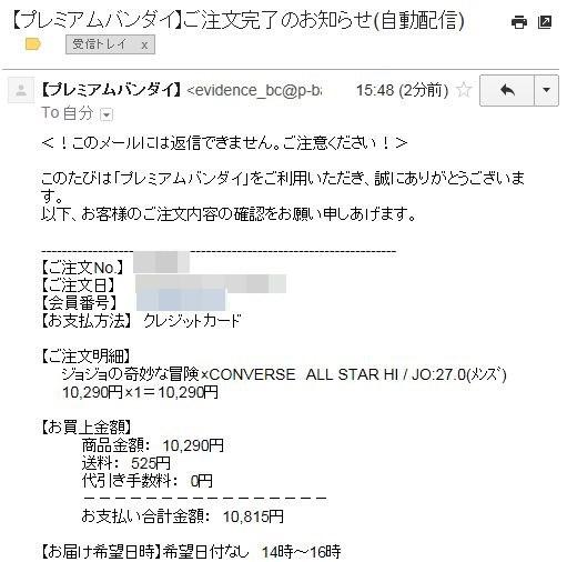 jojoconverse-130524-07