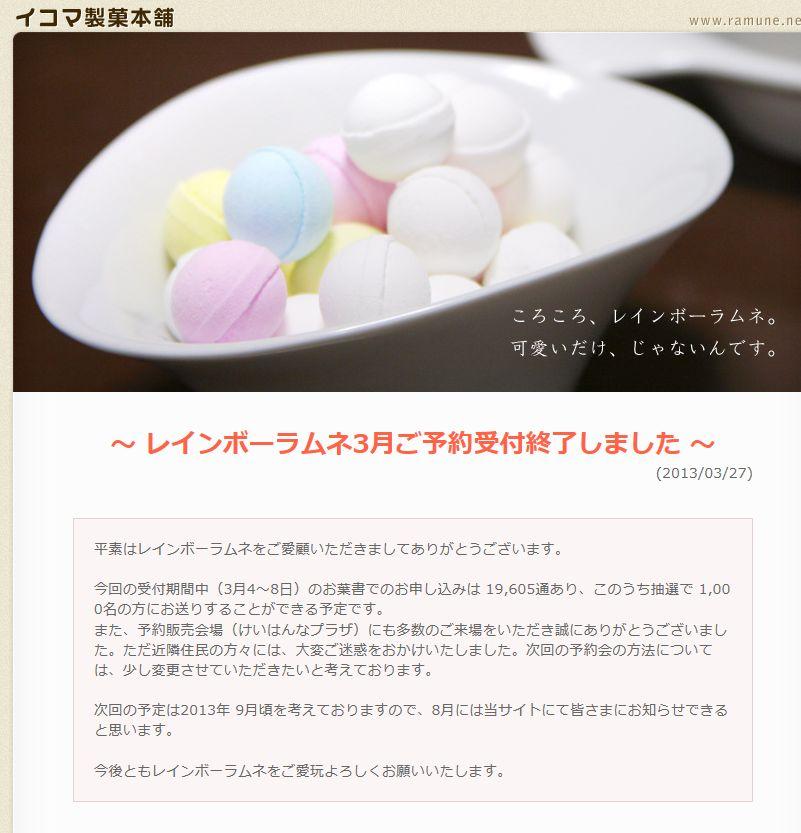 rainbowramune-130510-05