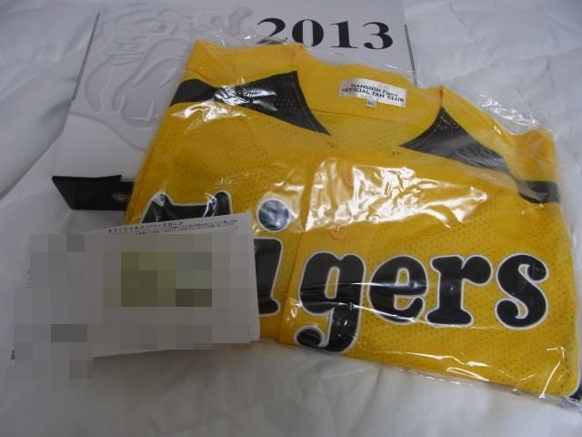 阪神タイガースファンクラブからユニフォーム・会員証・会報が届いた