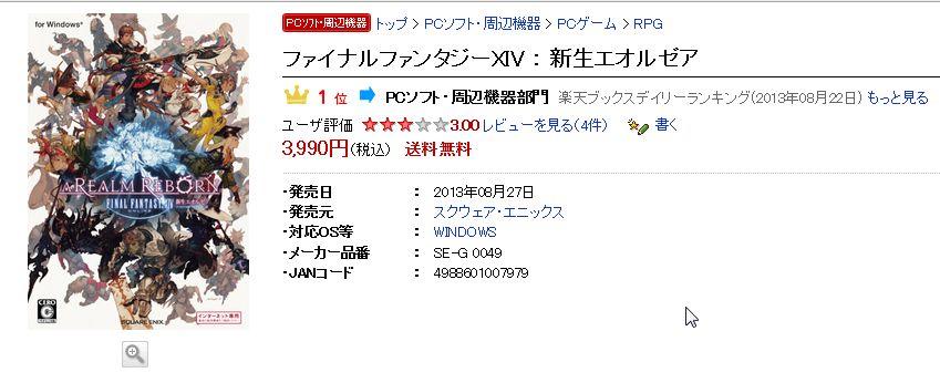8月27日に発売される『FF14新生エオルゼア』を予約した