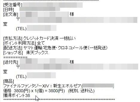 ff14-130825-03
