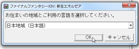 ff14-130830-06