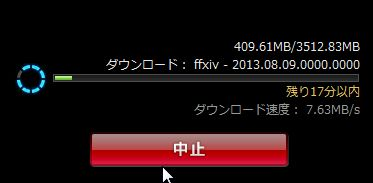 ff14-130830-15