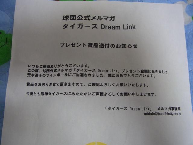hanshinaraki-130801-02