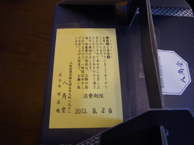 kurumimoti-130926-03