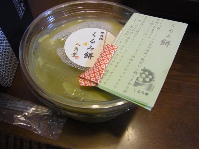 東大阪の名物?『くるみ餅』を久々に食べてみる【画像・感想】
