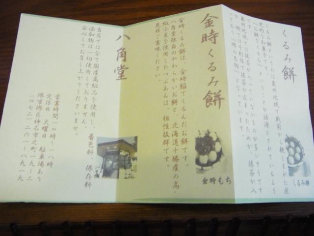 kurumimoti-130926-05
