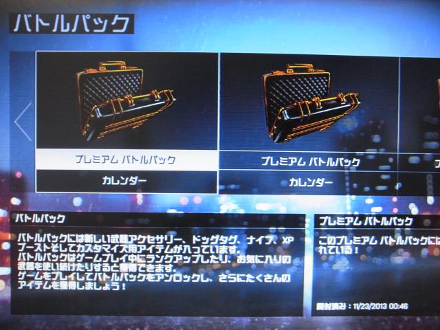 bf4-premium-131123-01