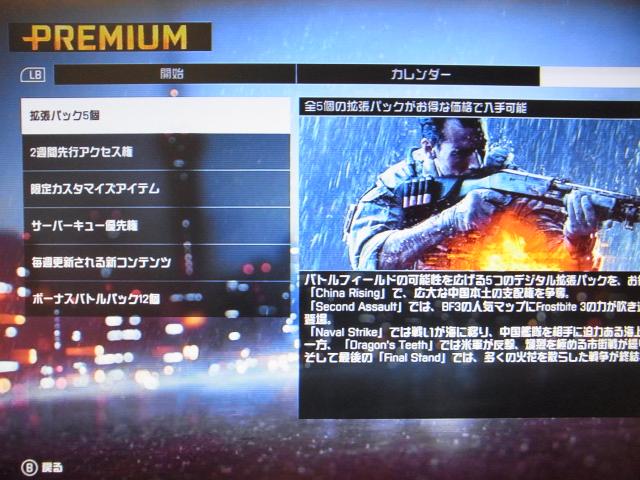 bf4-premium-131123-03