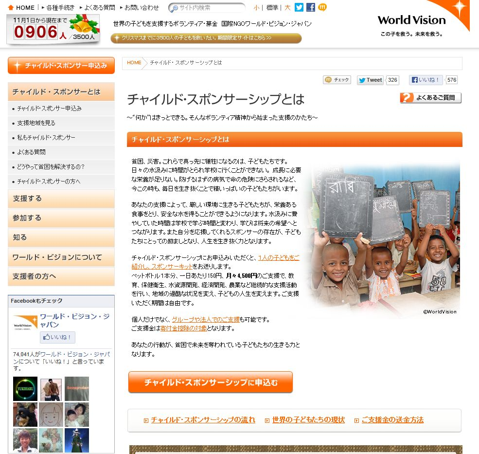 childsponsor-131127-01
