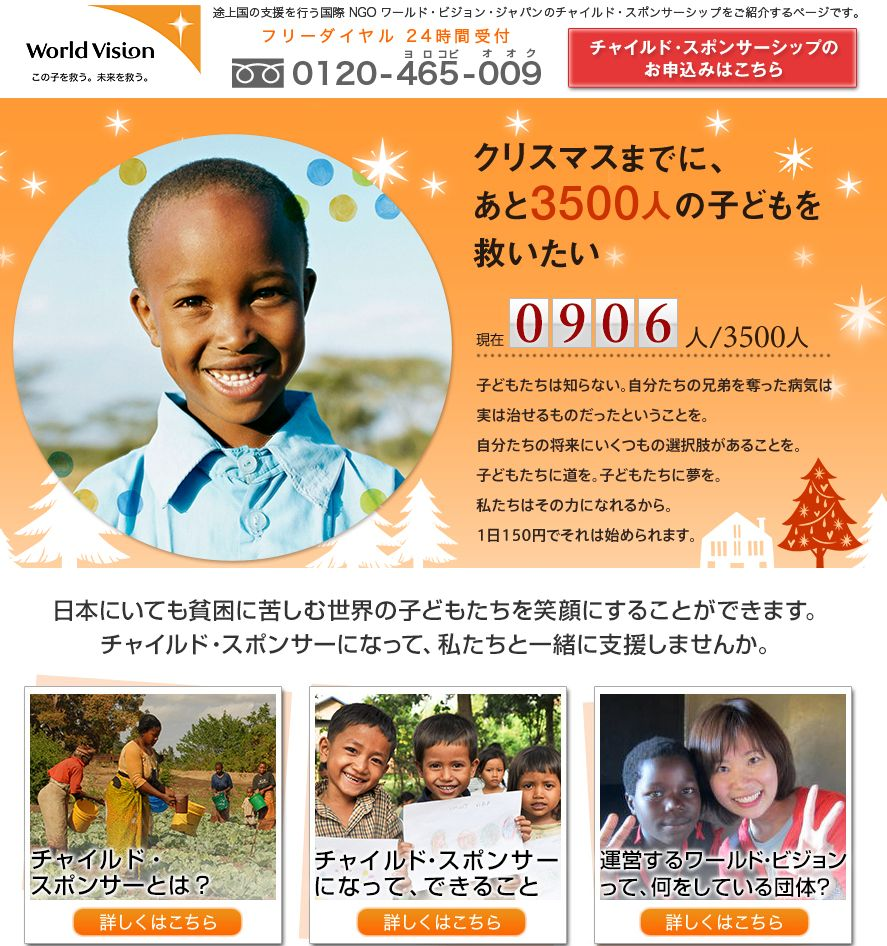childsponsor-131127-04