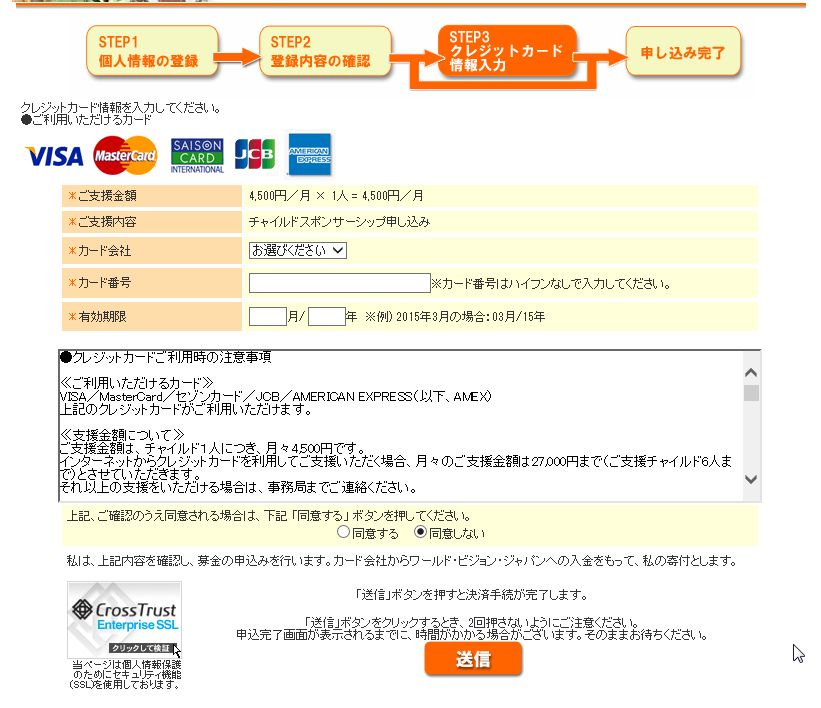 childsponsor-131127-06