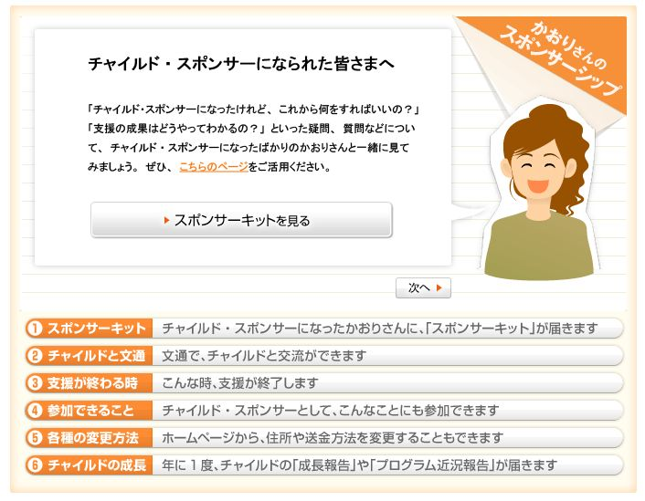 childsponsor-131127-07