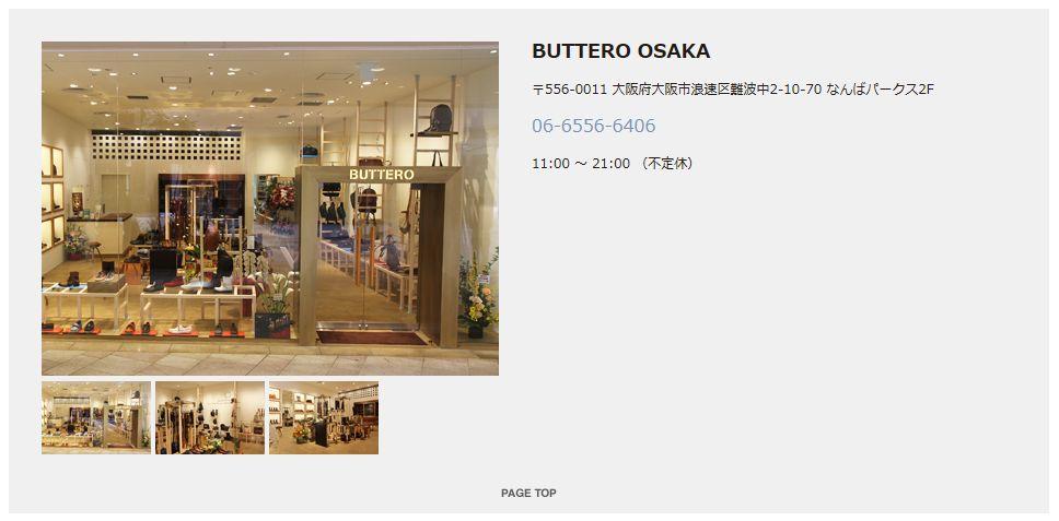 buttero-131216-04