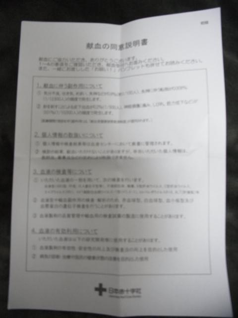 kenketu-131226-05