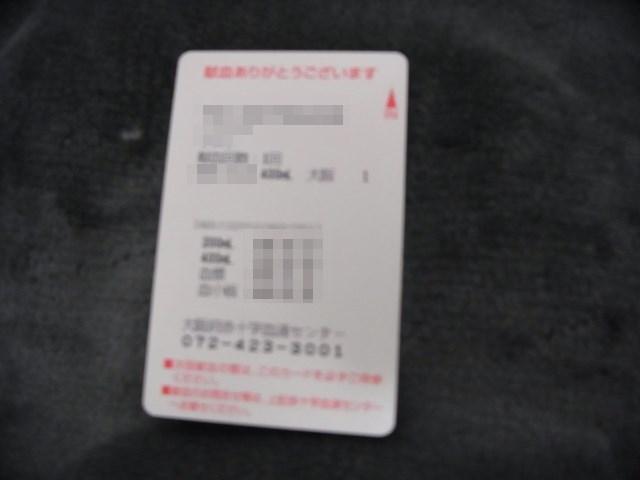 kenketu-131226-12