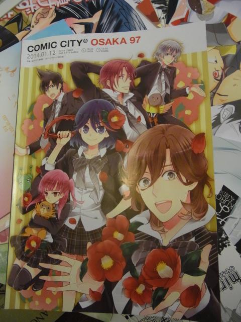 2014年1月の『コミックシティ大阪97』に妹が行ってきたらしい