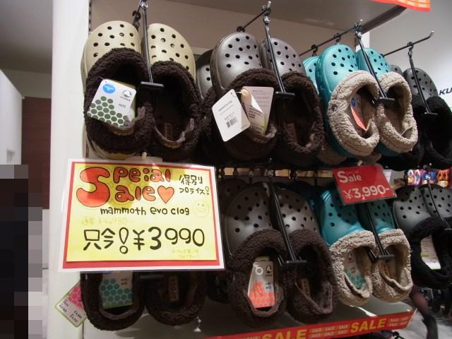 crocs-140109-03