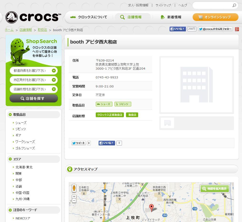 crocs-140109-29