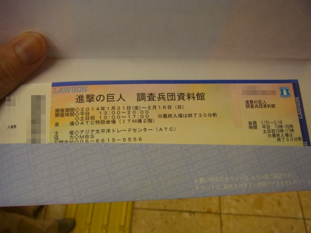 shingeki-140205-01