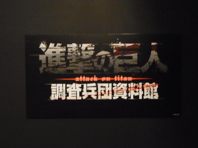 shingeki-140205-06