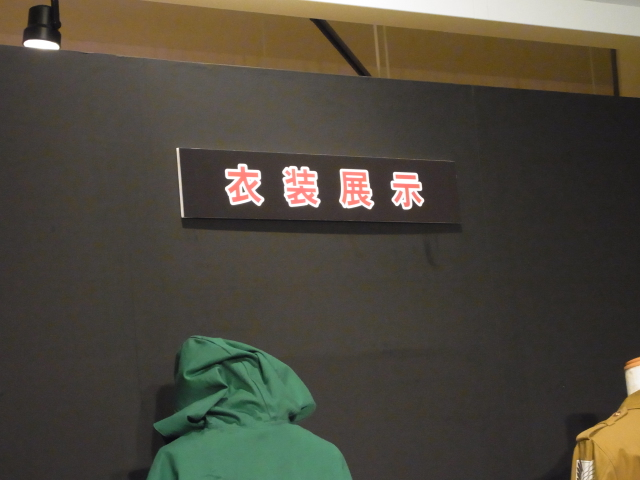 shingeki-140205-181