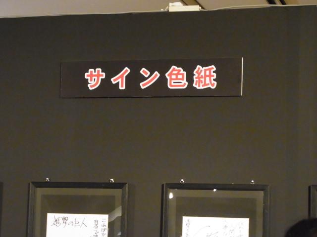 shingeki-140205-184