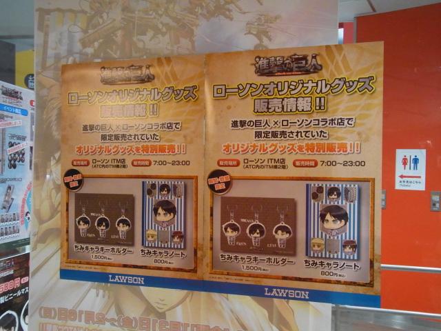 shingeki-140205-218