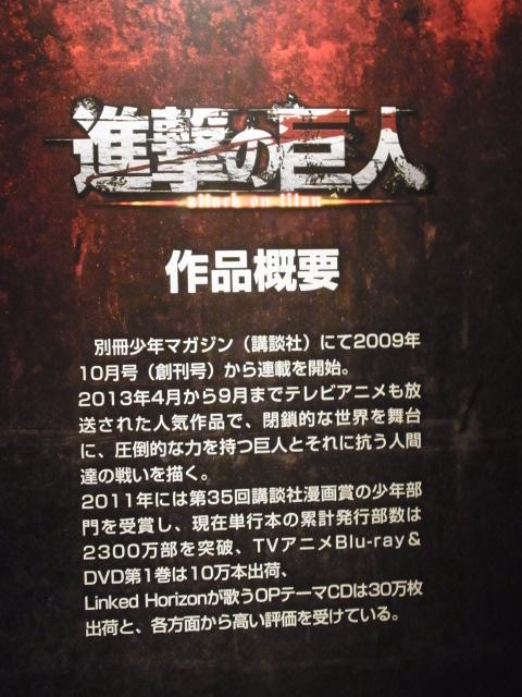 shingeki-140205-24