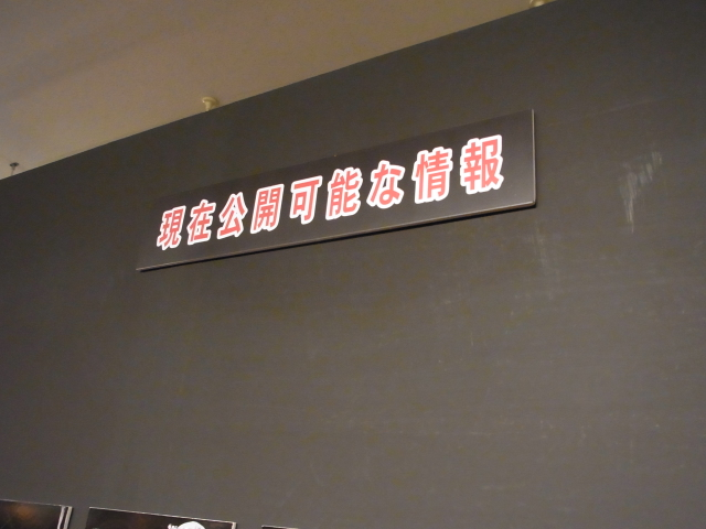 shingeki-140205-51